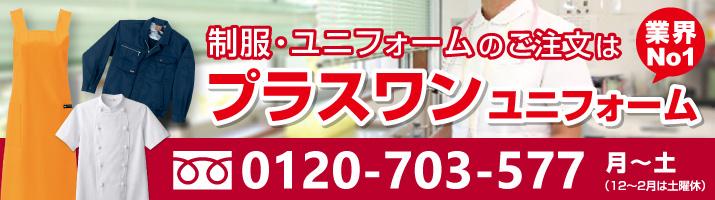 制服・ユニフォームのご注文は プラスワンユニフォーム 0120-703-577 月~土