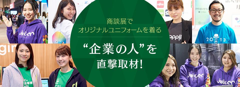 """商談展でオリジナルユニフォームを着る""""企業の人""""を直撃取材!"""