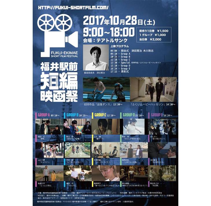 福井駅前短編映画祭のチラシ