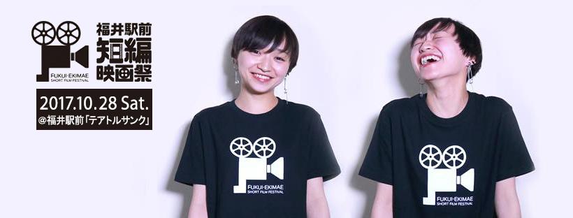 福井駅前短編映画祭Tシャツ