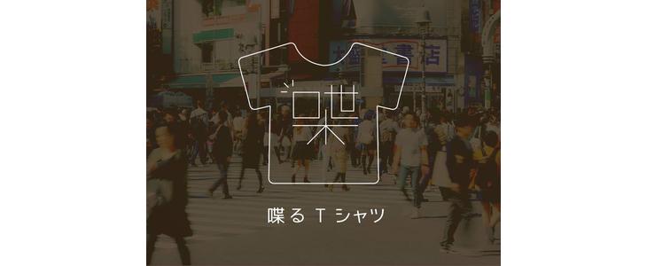 喋るTシャツロゴ