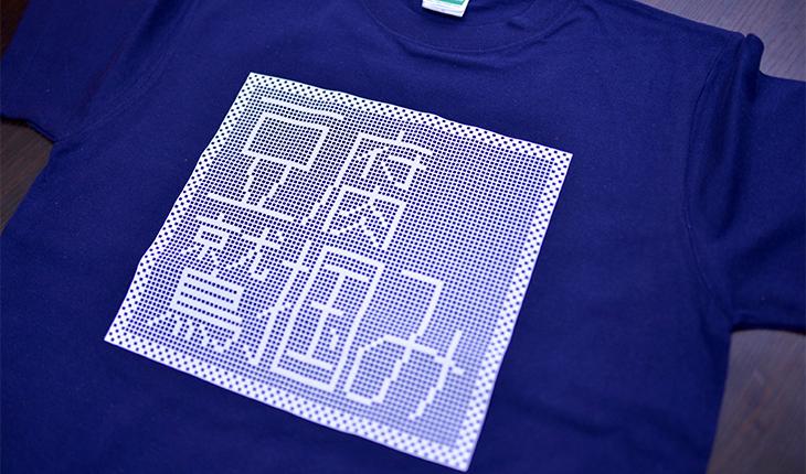 豆腐鷲掴みTシャツ