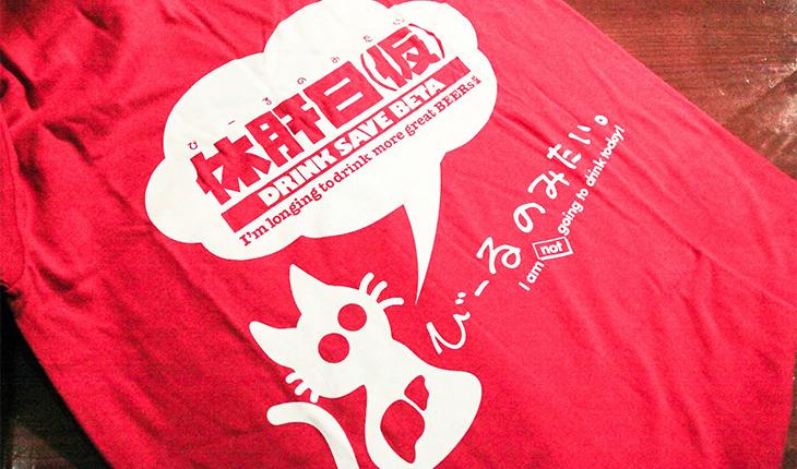 休肝日Tシャツ