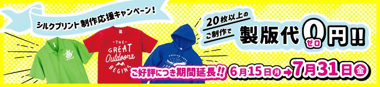 オリジナルプリント制作応援キャンペーン開催中!